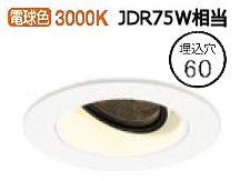 オーデリックLEDユニバーサルダウンライトXD604121HC 調光器別売