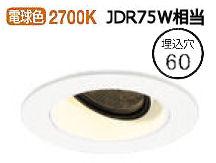 オーデリックLEDユニバーサルダウンライトXD604125HC 調光器別売