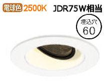 オーデリックLEDユニバーサルダウンライトXD604129HC 調光器別売