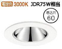 オーデリックLEDユニバーサルダウンライトXD604139HC 調光器別売