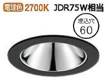 オーデリックLEDユニバーサルダウンライトXD604144HC 調光器別売