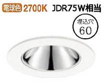 オーデリックLEDダウンライトXD604157HC 調光器別売