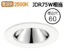 オーデリックLEDダウンライトXD604163HC 調光器別売