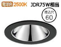 オーデリックLEDダウンライトXD604164HC 調光器別売