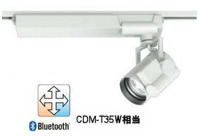 オーデリックダクト用モータードリブンスポットライト Bluetooth対応 調光・調色OS030001BC