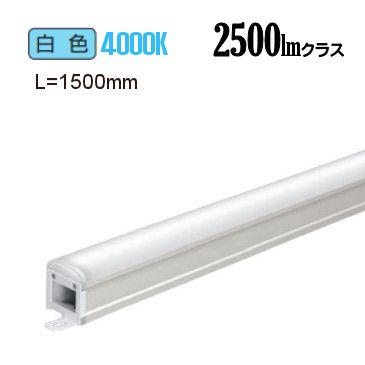 オーデリック 間接照明 L=1500OL291198R