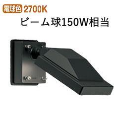 オーデリック LEDアウトドアスポットライトOG254678