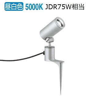 オーデリック 数量限定 代引き不可 LEDアウトドアスポットライトOG254730