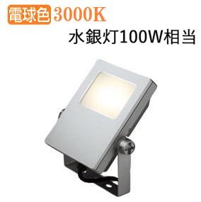 オーデリック LED投光器XG454022