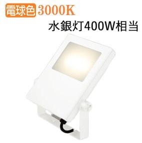 オーデリックLEDエクステリアスクエアライト(投光器)XG454026