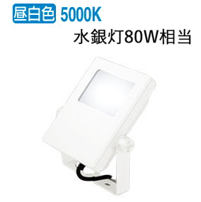 オーデリックLEDエクステリアスクエアライト(投光器)XG454031
