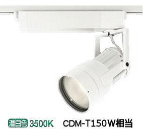 オーデリック LEDダクトレール用スポットライトXS411103