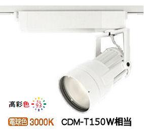 オーデリック LEDダクトレール用スポットライトXS411117H