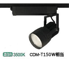 オーデリック LEDダクトレール用スポットライトXS411128