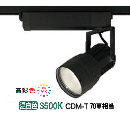 オーデリック LEDダクトレール用スポットライトXS411134H