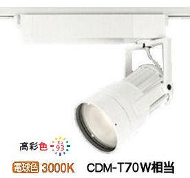 オーデリック LEDダクトレール用スポットライトXS411135H