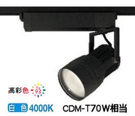 オーデリック LEDダクトレール用スポットライトXS411150H