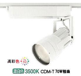 オーデリック LEDダクトレール用スポットライトXS411151H