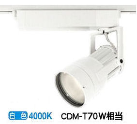 オーデリック LEDダクトレール用スポットライトXS411155