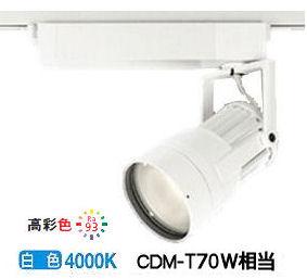 オーデリック LEDダクトレール用スポットライトXS411155H