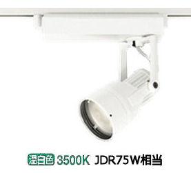 オーデリック LEDダクトレール用スポットライトXS413159