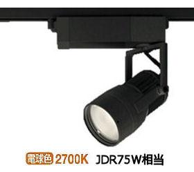 オーデリック LEDダクトレール用スポットライトXS413172H