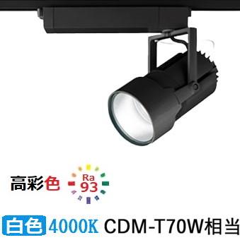 オーデリック LEDダクトレール用スポットライトXS414004H