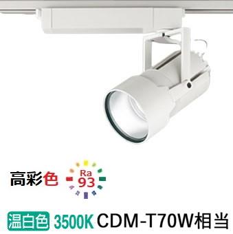 オーデリック LEDダクトレール用スポットライトXS414005H