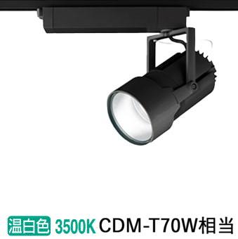 オーデリック LEDダクトレール用スポットライトXS414006
