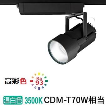 オーデリック LEDダクトレール用スポットライトXS414006H