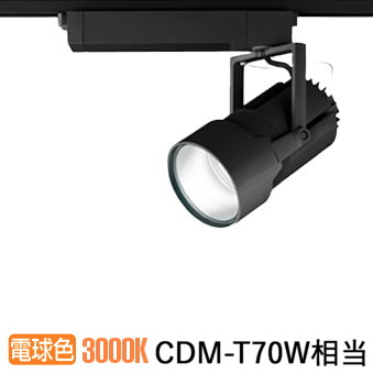 オーデリック LEDダクトレール用スポットライトXS414008