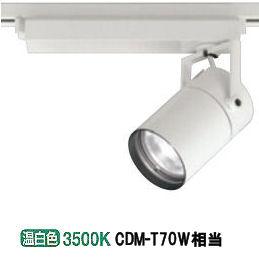 オーデリックLEDダクトレール用スポットライトXS511103 非調光