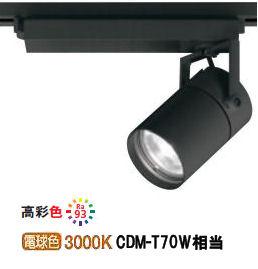 オーデリックLEDダクトレール用スポットライトXS511106H 非調光