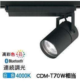 オーデリックLEDダクトレール用スポットライトXS511108HBC Bluetooth対応