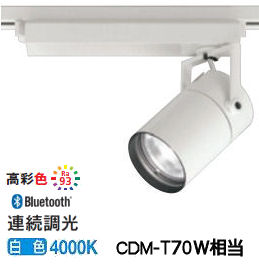オーデリックLEDダクトレール用スポットライトXS511113HBC Bluetooth対応