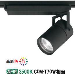 オーデリックLEDダクトレール用スポットライトXS511116H 非調光