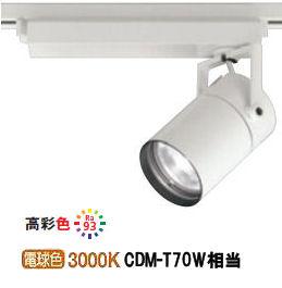 オーデリックLEDダクトレール用スポットライトXS511117H 非調光