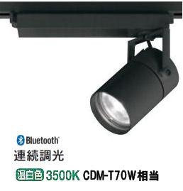 オーデリックLEDダクトレール用スポットライトXS511122BC Bluetooth対応