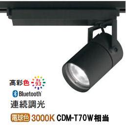 オーデリックLEDダクトレール用スポットライトXS511124HBC Bluetooth対応