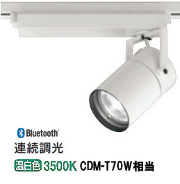 オーデリックLEDダクトレール用スポットライトXS511127BC Bluetooth対応