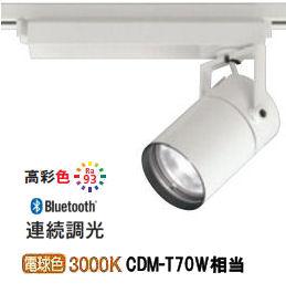 オーデリックLEDダクトレール用スポットライトXS511129HBC Bluetooth対応
