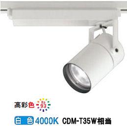 オーデリックLEDダクトレール用スポットライトXS512101H 非調光