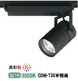 オーデリックLEDダクトレール用スポットライトXS512104H 非調光