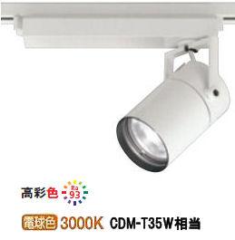 オーデリックLEDダクトレール用スポットライトXS512105H 非調光