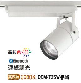 オーデリックLEDダクトレール用スポットライトXS512105HBC Bluetooth対応