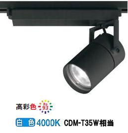 オーデリックLEDダクトレール用スポットライトXS512110H 非調光