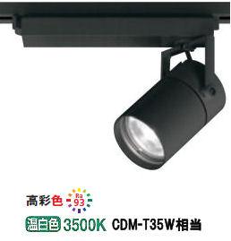 オーデリックLEDダクトレール用スポットライトXS512112H 非調光