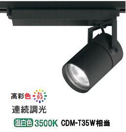 オーデリックLEDダクトレール用スポットライトXS512112HC 調光器別売