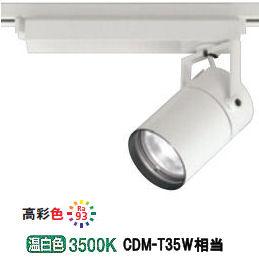 オーデリックLEDダクトレール用スポットライトXS512119H 非調光