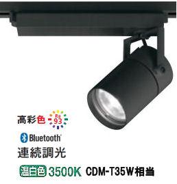 オーデリックLEDダクトレール用スポットライトXS512120HBC Bluetooth対応